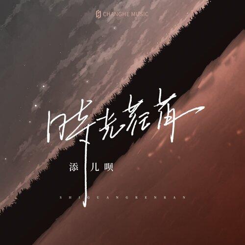 添儿呗 - 时光荏苒 アルバム - KKBOX