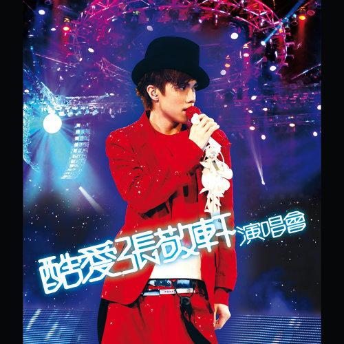 酷愛張敬軒演唱會 - 3 CD