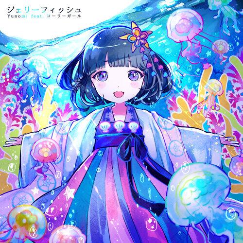 ジェリーフィッシュ (feat. ローラーガール) (Jellyfish (feat. Roller Girl))