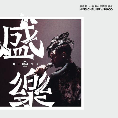 張敬軒X香港中樂團《盛樂》演唱會