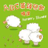 Nursery Rhymes (ABC英語兒歌精選)