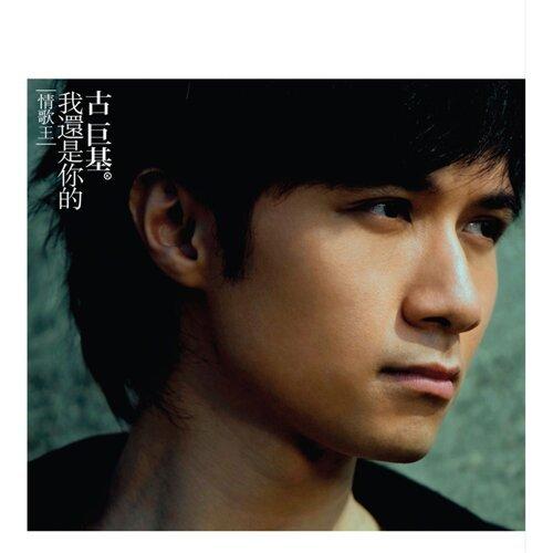 勁歌金曲2 - 情歌王 - Live