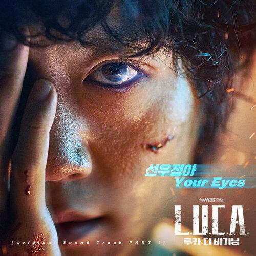 L.U.C.A. : The Beginning OST Pt. 1