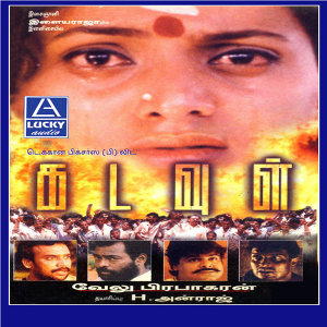 Kadavul (Original Motion Picture Soundtrack)