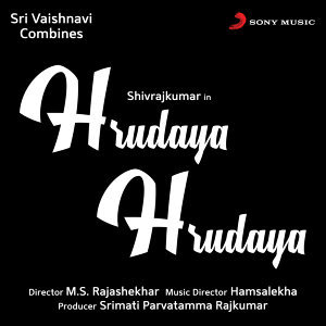 Hrudaya Hrudaya (Original Motion Picture Soundtrack)