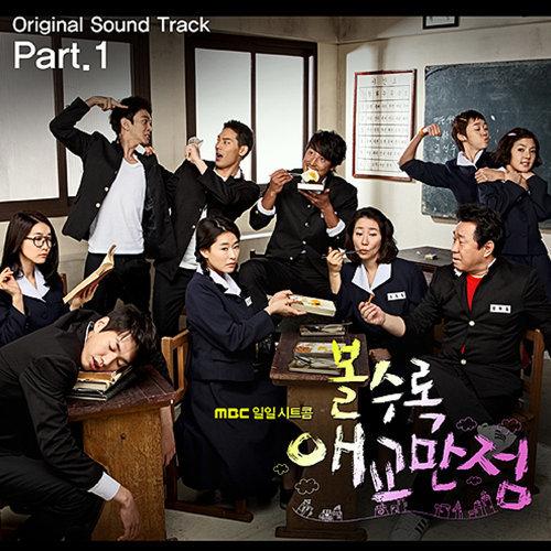 볼수록 애교만점 OST Part.1