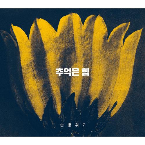 回憶的力量 / 孫秉輝‧情歌專輯