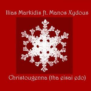Christougenna - Tha Eisai Edo