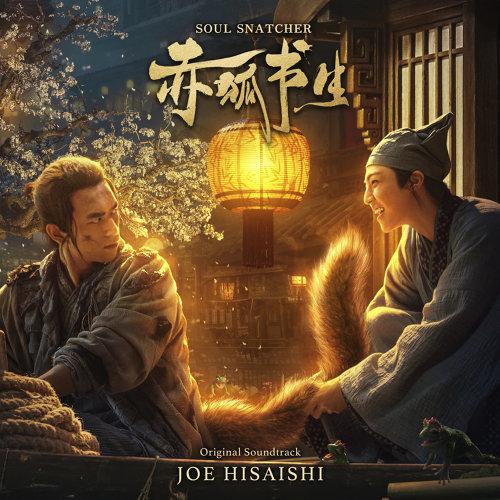 赤狐書生 - オリジナル・サウンドトラック