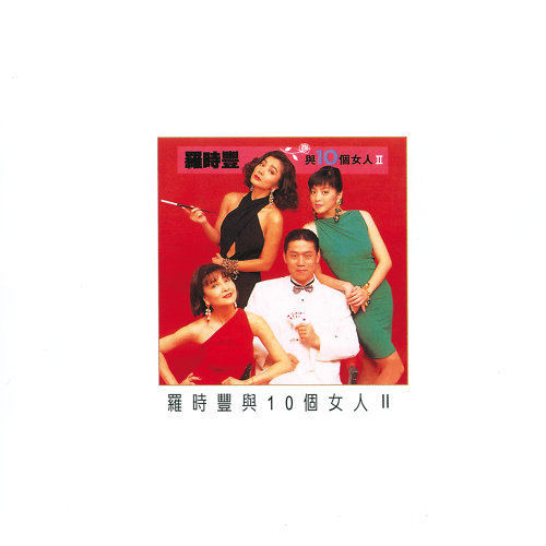 罗时丰与10个女人专辑(II) - Vol. 2