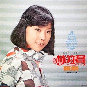 林竹君歌集 - 修復版