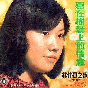 林竹君之歌, Vol. 1: 寫在樹葉上的情意 - 修復版
