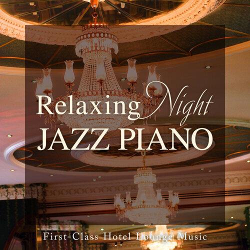 ゆったり癒しの夜ジャズピアノ ~一流ホテルラウンジで流れるBGM~ (Relaxing Night Jazz Piano - First-Class Hotel Lounge Music)