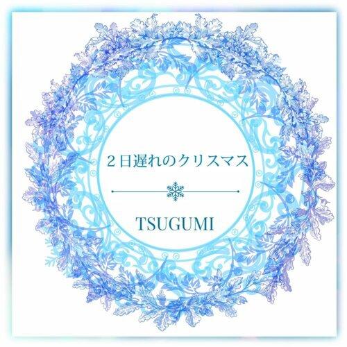 FUTUKAOKURENO KURISUMASU (2日遅れのクリスマス)