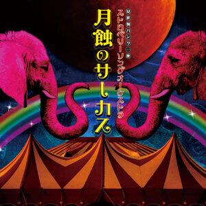 Gesshoku_No_Circus