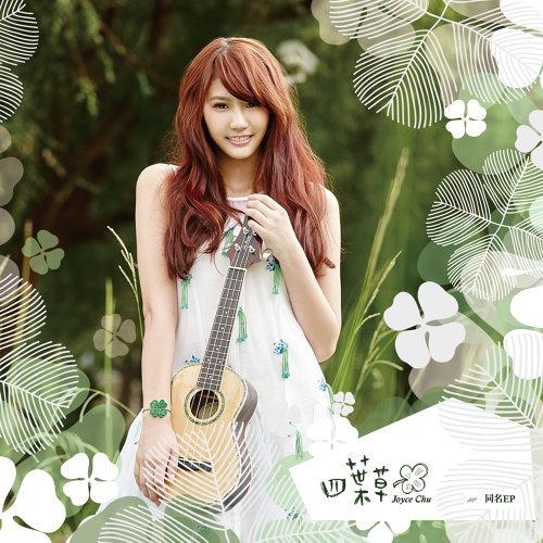 Joyce Chu (四葉草 同名EP)