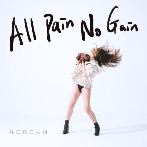 All Pain No Gain (做白工的人)
