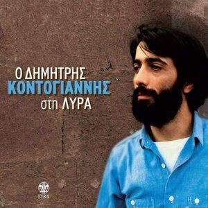 O Dimitris Kontogiannis Sti Lyra