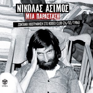 Mia Parastasi - Zontani Ihografisi Sto Rodeo Club, 26/02/1986