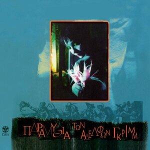 Paramythia Ton Adelfon Grimm