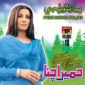 Pyar Natho Paljay, Vol. 13
