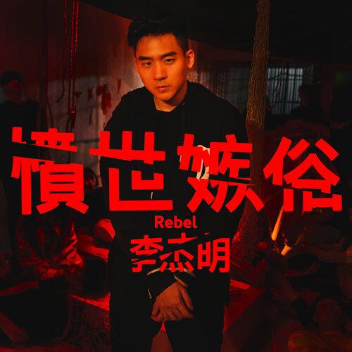 憤世嫉俗 (Rebel)
