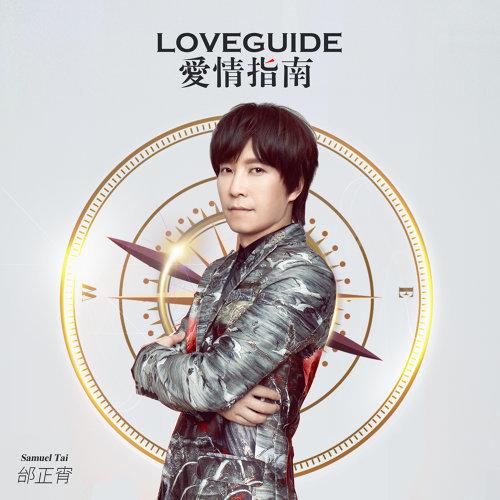 愛情指南 (Love Guide)