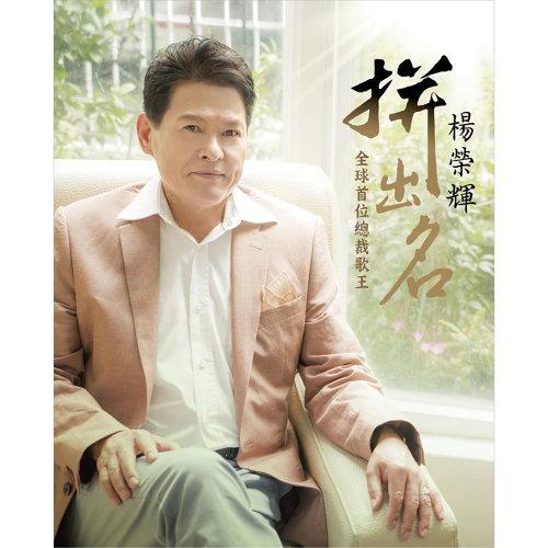 總裁歌王楊榮輝拼出名