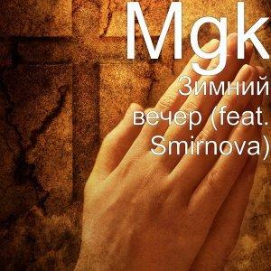 Зимний вечер (feat. Smirnova)