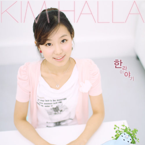 韓國鋼琴甜心‧金漢娜