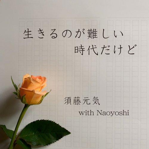 生きるのが難しい時代だけど (ikiru noga muzukashii jidaidakedo)