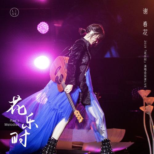 2019謝春花: 花樂時 (北京演唱會實錄Live)