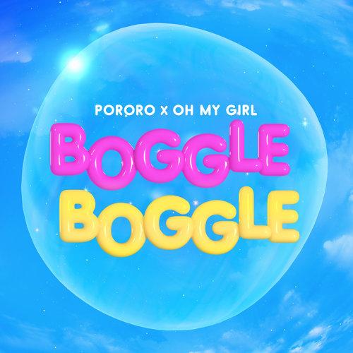 PO~MYGIRL BOGGLE BOGGLE