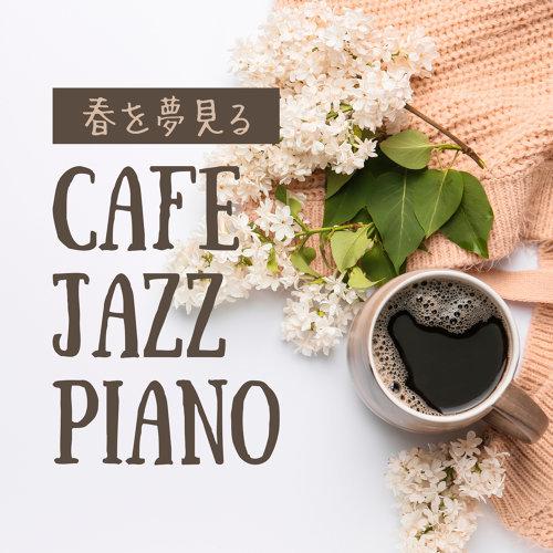 Dreaming of Spring - Cafe Jazz Piano (春を夢見るカフェジャズピアノ)