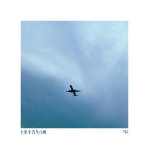 7:30 Flight (七點半的飛行機)