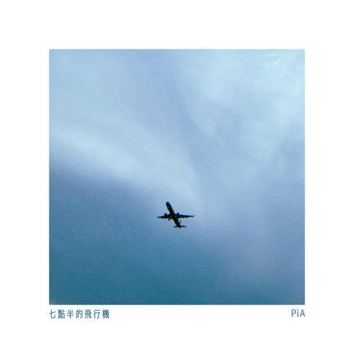 七點半的飛行機 (7:30 Flight)