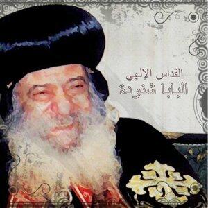 El Koddas El Elahy - Coptic Mass