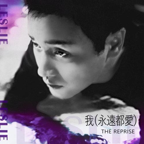 我 (永遠都愛) The Reprise