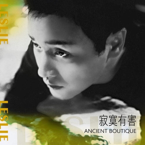 寂寞有害 Ancient Boutique