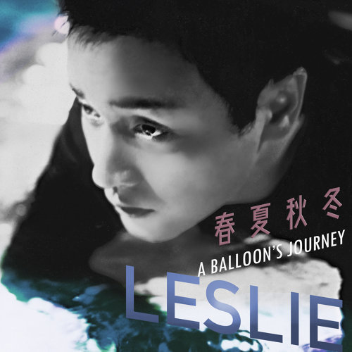 春夏秋冬 A Balloon's Journey