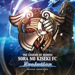 英雄伝説 空の軌跡FC Evolution オリジナルサウンドトラック (The Legend of Heroes: Sora No Kiseki FC Evolution Original Sound Track)