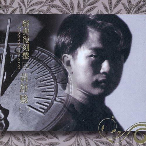 經典復刻盤18: 黃舒駿 (二)