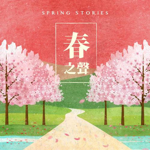 春之聲 (Spring Stories)