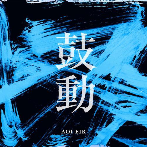 Kodo (鼓動)
