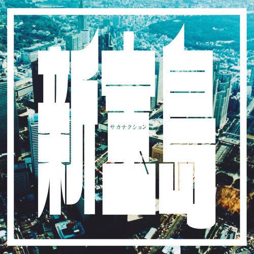 新寶島 - Instrumental