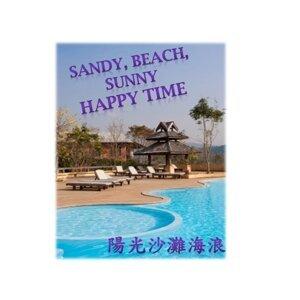 陽光沙灘海浪 66