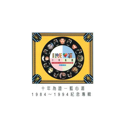 上緊發條 - Album Version