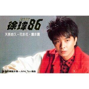 徐瑋86 - 修復版