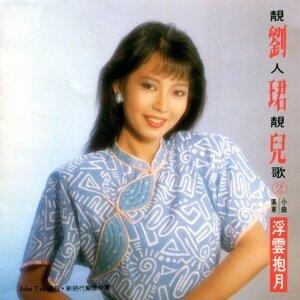 靚人靚歌, Vol. 2: 浮雲抱月 (廣東小曲) - 修復版