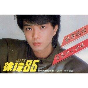 徐瑋85 - 修復版